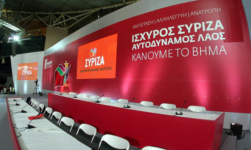 Συνέδριο ΣΥΡΙΖΑ