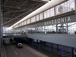 """Αεροδρόμιο """"Μακεδονία"""""""