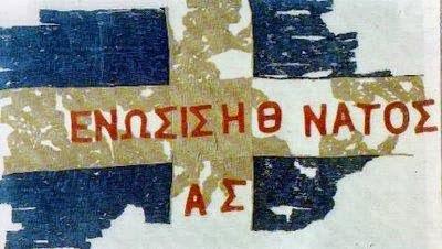 Οι αιματοβαμμένοι αγώνες των Κρητικών για ένωση με την Ελλάδα (1878-1898)
