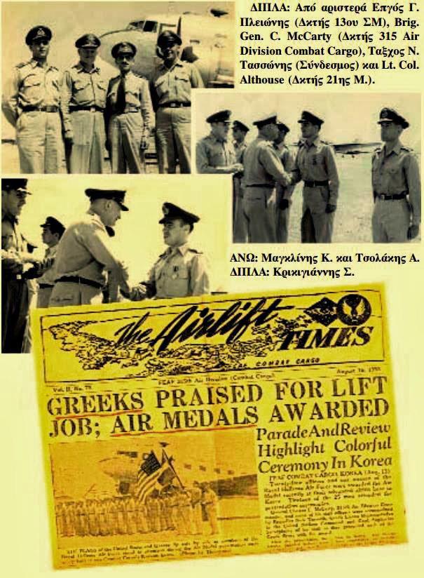 Οι Έλληνες και ο πόλεμος τής Κορέας Koreee