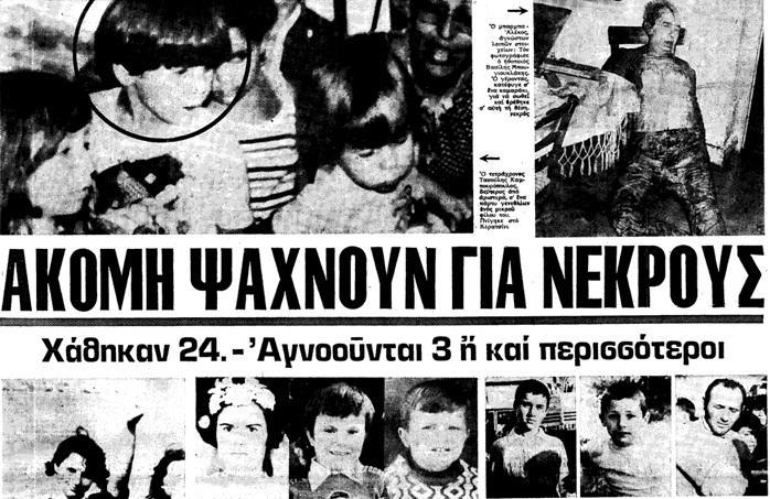 Εφημερίδα «ΤΑ ΝΕΑ» 04-11-1977