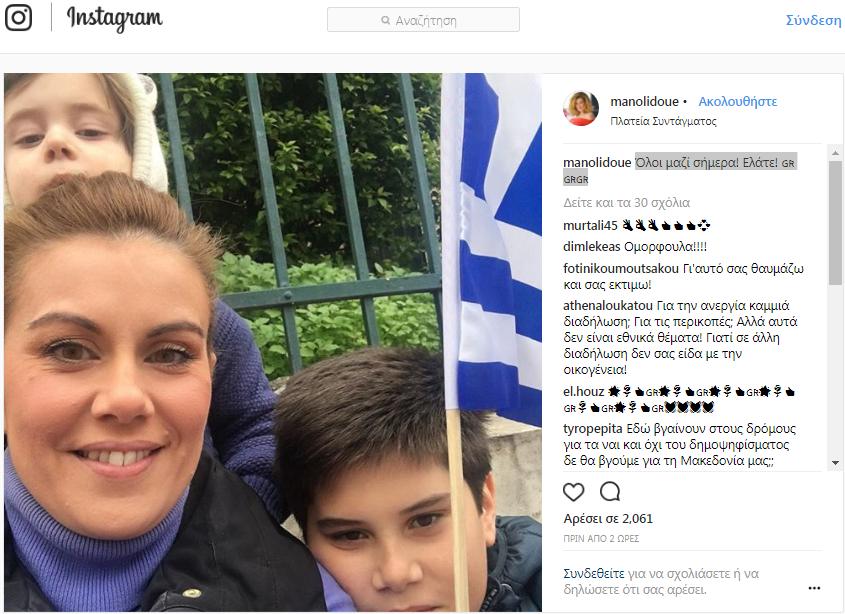 Η Ευγενία Μανωλίδου στο συλλαλητήριο για τη Μακεδονία