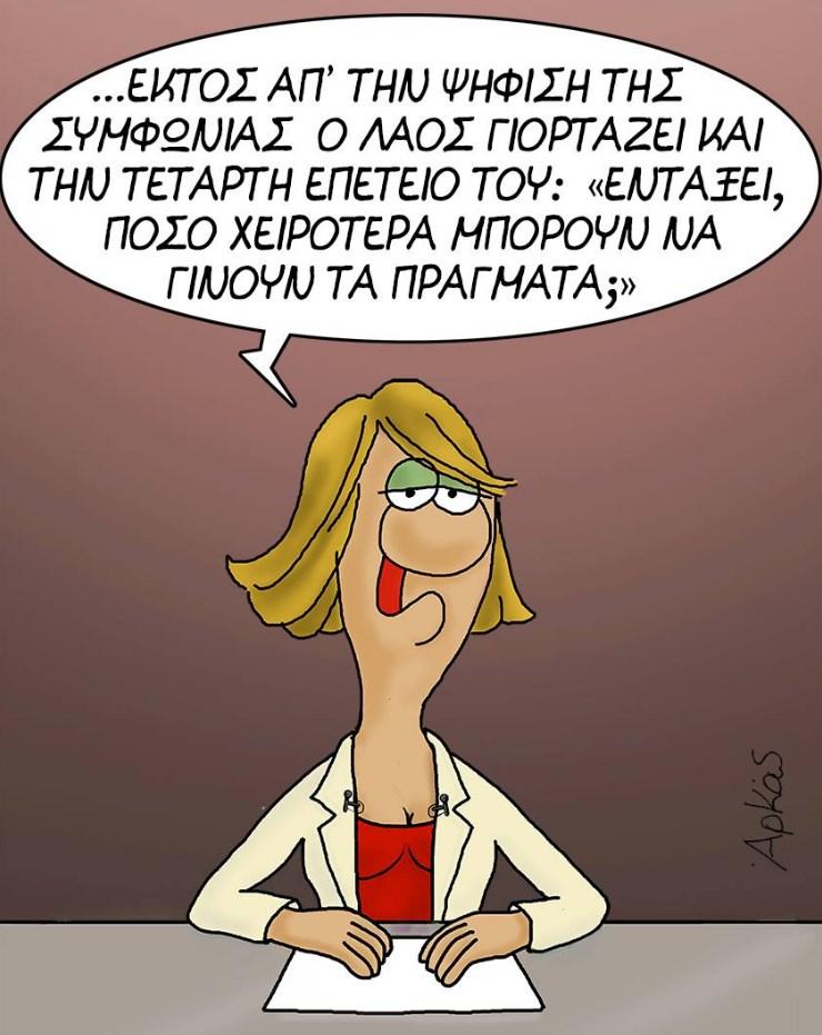 Το σκίτσο του Αρκά για Πρέσπες και τέσσερα χρόνια Τσίπρα: «Πόσο χειρότερα μπορούν να γίνουν τα πράγματα;» 4