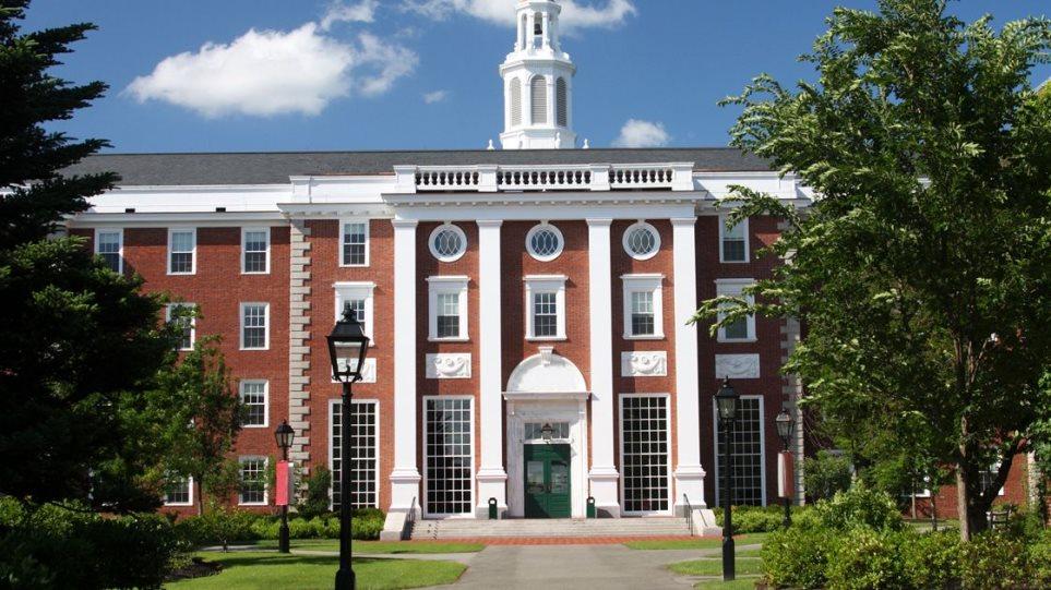 Χάρβαρντ